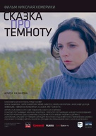Skazka pro temnotu - Russian Movie Poster (xs thumbnail)