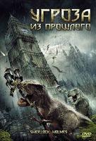 Sherlock Holmes - Russian DVD cover (xs thumbnail)