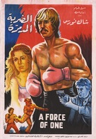 A Force of One - Egyptian Movie Poster (xs thumbnail)