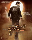 Mahesh Khaleja - Indian Movie Poster (xs thumbnail)