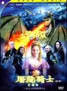 Dragon Storm - Chinese DVD cover (xs thumbnail)