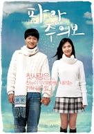 Parang-juuibo - South Korean poster (xs thumbnail)