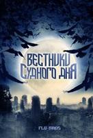 Flu Bird Horror - Russian DVD movie cover (xs thumbnail)