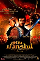 George And The Dragon - Thai Movie Poster (xs thumbnail)