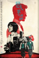 Leun yan sui yu - Hong Kong Movie Poster (xs thumbnail)