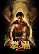 Tom Yum Goong - Taiwanese Movie Poster (xs thumbnail)