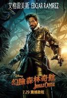 Jungle Cruise - Hong Kong Movie Poster (xs thumbnail)