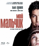 About a Boy - Russian Blu-Ray movie cover (xs thumbnail)
