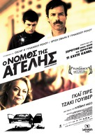 Animal Kingdom - Greek Movie Poster (xs thumbnail)