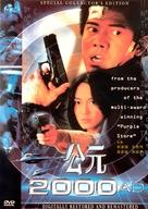 2000 AD - British DVD movie cover (xs thumbnail)