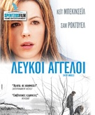 Snow Angels - Greek Movie Poster (xs thumbnail)