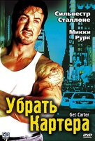 Get Carter - Russian Movie Cover (xs thumbnail)