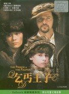 The Prince and the Pauper - Chinese DVD cover (xs thumbnail)