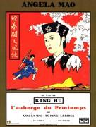 Ying chun ge zhi Fengbo - French Movie Poster (xs thumbnail)