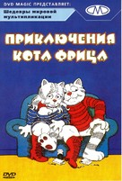 Fritz the Cat - Russian Movie Cover (xs thumbnail)