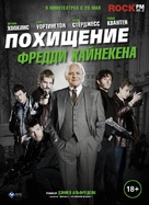 Kidnapping Mr. Heineken - Russian Movie Poster (xs thumbnail)
