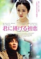Cheotsarang sasu gwolgidaehoe - Japanese Movie Poster (xs thumbnail)