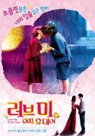 Jeux d'enfants - South Korean Movie Poster (xs thumbnail)