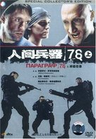 Paragraf 78, Punkt 1 - Chinese Movie Cover (xs thumbnail)