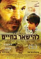 Zaytoun - Israeli Movie Poster (xs thumbnail)