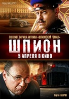 Shpion - Russian Movie Poster (xs thumbnail)