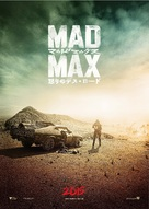 Mad Max: Fury Road - Japanese Movie Poster (xs thumbnail)