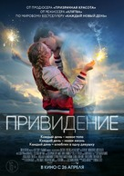 Every Day - Russian Movie Poster (xs thumbnail)