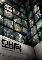 Mo-bi-dik - South Korean Movie Poster (xs thumbnail)