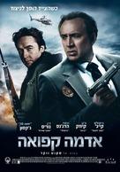 The Frozen Ground - Israeli Movie Poster (xs thumbnail)