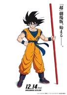 Doragon bôru chô: Burorî - Japanese Movie Poster (xs thumbnail)