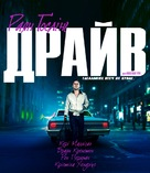 Drive - Ukrainian Movie Poster (xs thumbnail)