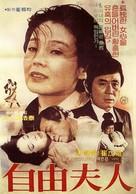 Jayu buin - South Korean Movie Poster (xs thumbnail)