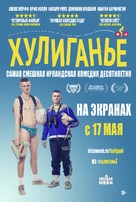 The Young Offenders - Russian Movie Poster (xs thumbnail)