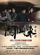 """Chuang Guandong"" - Chinese Movie Poster (xs thumbnail)"