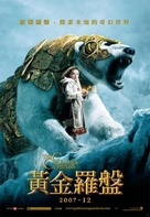 The Golden Compass - Taiwanese Movie Poster (xs thumbnail)