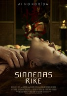 Ai no corrida - Swedish Movie Poster (xs thumbnail)