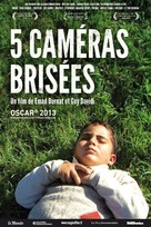 Five Broken Cameras - French Movie Poster (xs thumbnail)