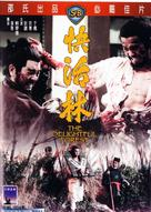 Kuai huo lin - Hong Kong Movie Cover (xs thumbnail)