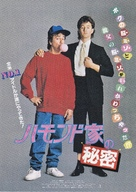 Like Father Like Son - Japanese Movie Poster (xs thumbnail)