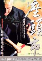 Zatôichi - Japanese Movie Poster (xs thumbnail)