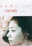 Nabi - Thai poster (xs thumbnail)
