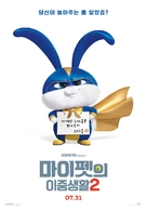 The Secret Life of Pets 2 - South Korean Movie Poster (xs thumbnail)
