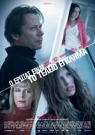 L'amour est un crime parfait - Greek Movie Poster (xs thumbnail)