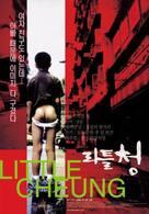 Xilu xiang - Hong Kong poster (xs thumbnail)