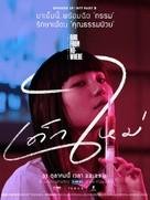 """Girl From Nowhere"" - Thai Movie Poster (xs thumbnail)"