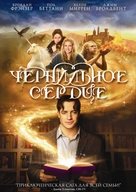 Inkheart - Russian DVD movie cover (xs thumbnail)