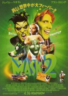 Son Of The Mask - Japanese Movie Poster (xs thumbnail)