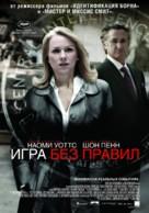 Fair Game - Russian Movie Poster (xs thumbnail)