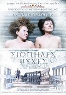 Ovsyanki - Greek Movie Poster (xs thumbnail)