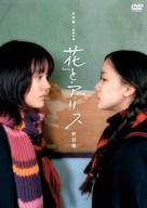 Hana to Alice - Japanese DVD movie cover (xs thumbnail)